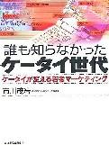 20100214ke-tai