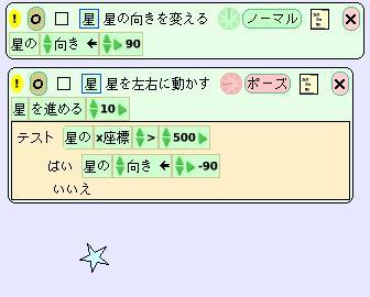 20100913squeak4