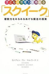 book_squeak