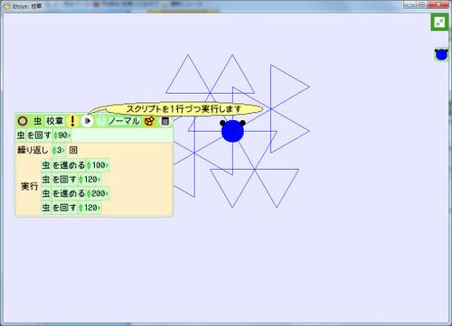 スクイークEtoys 5.0の画面例