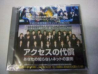 20090316dvd